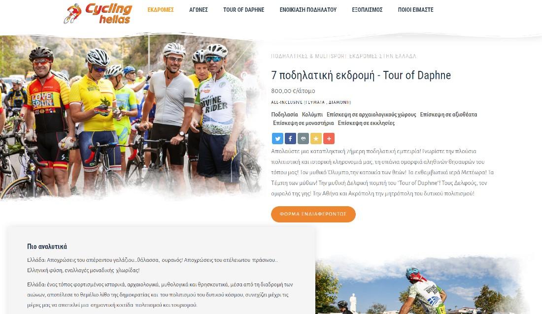Cycling Hellas Αθλητικές Διοργανώσεις