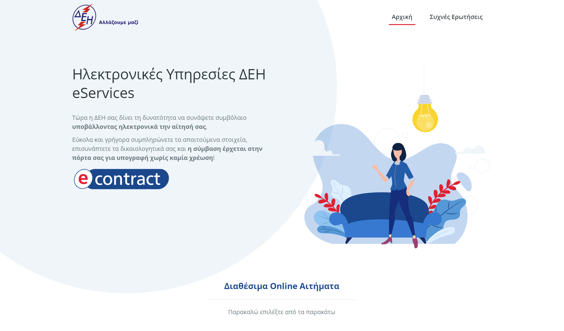 ΔΕΗ e-services