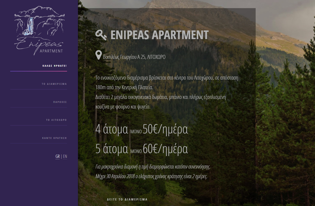 Enipeas Apartment