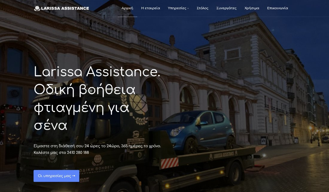 Larissa Assistance Οδική Βοήθεια, Μεταφορές Οχημάτων