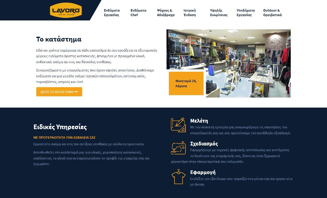 Online Κατάλογος Lavoro.gr